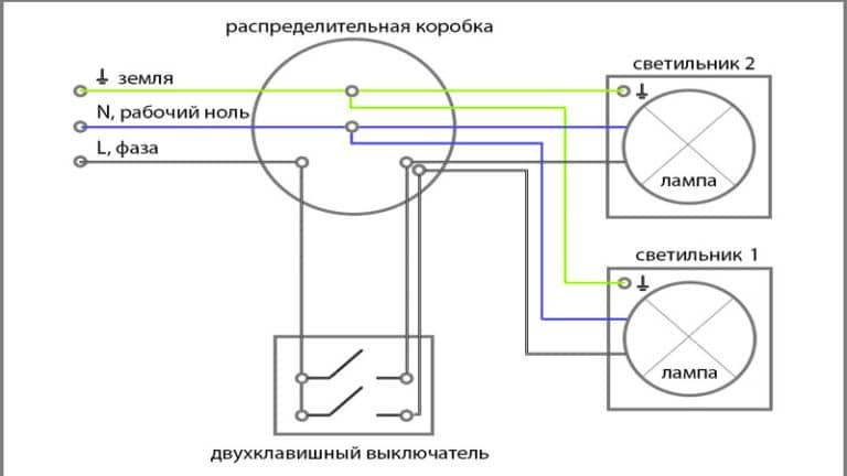 Как подключить двойной выключатель схема на 2 лампочки