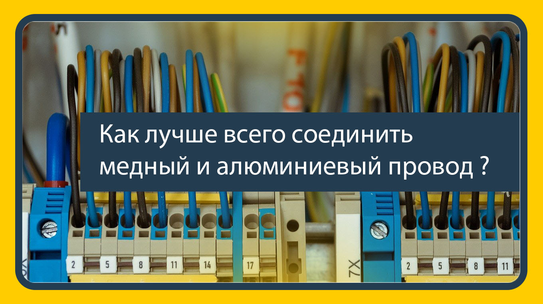 Провода в клеммниках - главное фото