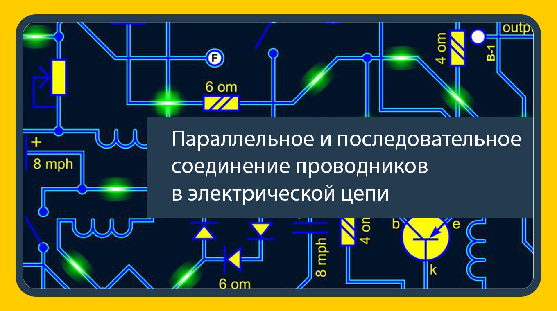 Параллельное и последовательное подключение проводов в электроцепи: обложка