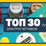 Лучшие счетчики электроэнергии по мнению экспертов ТОП 30 — рейтинг 2020 года