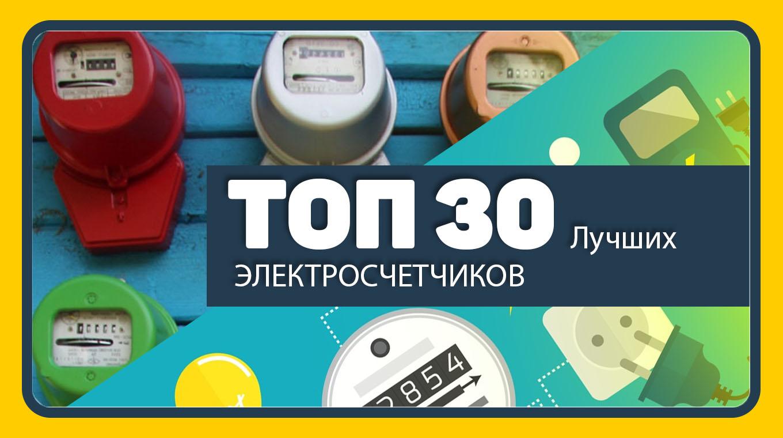 Надпись ТОП 30 лучших электросчетчиков