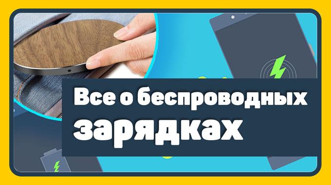 логотип статьи о беспроводных зарядках