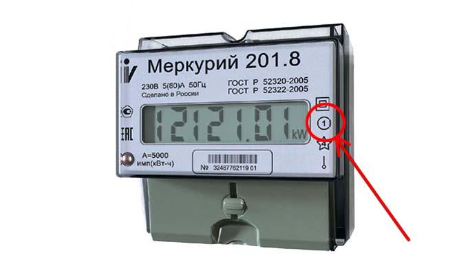 Меркурий 201.8 с значком 1 класс