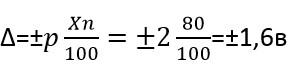 Формула предел абсолютной допустимой погрешности