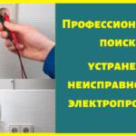 Профессиональный поиск и устранение неисправностей в электропроводке. Причины возникновения перегрузок сети