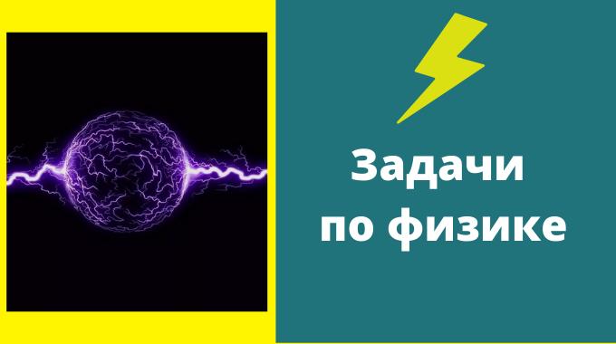 Задачи на силу тока