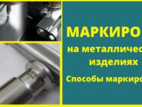 Маркировка на металлических изделиях. Способы маркировки.