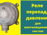 Реле перепада давления для вентиляционных систем
