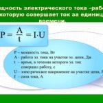 Формула мощности электрического тока, расчет по мощности и напряжению