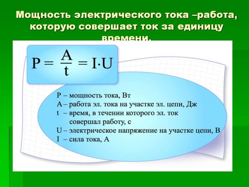 Мощность электрического тока определяется по формуле