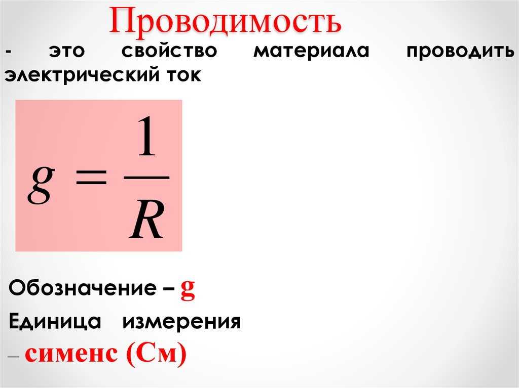 Электрическая проводимость: формула