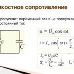 Ёмкостное сопротивление: конденсатора в цепи переменного тока, формула